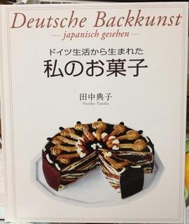 ドイツ生活から生まれた 私のお菓子