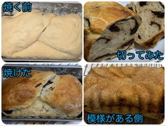 ココアと栗とラムレーズンのパン