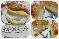 マリトッツォ(ハッシュタグパンの商品)