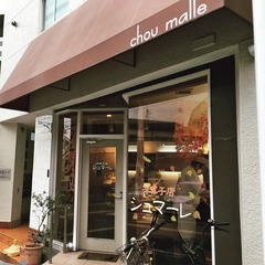 洋菓子店「シュマーレ」
