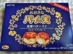 新宿高島屋限定 ロッテ「おおきなパイの実」