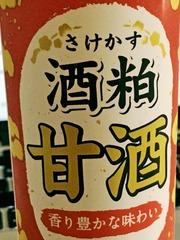メロディアン「酒粕甘酒」