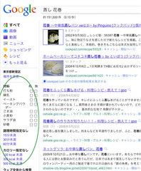 Googleスクリーンショット